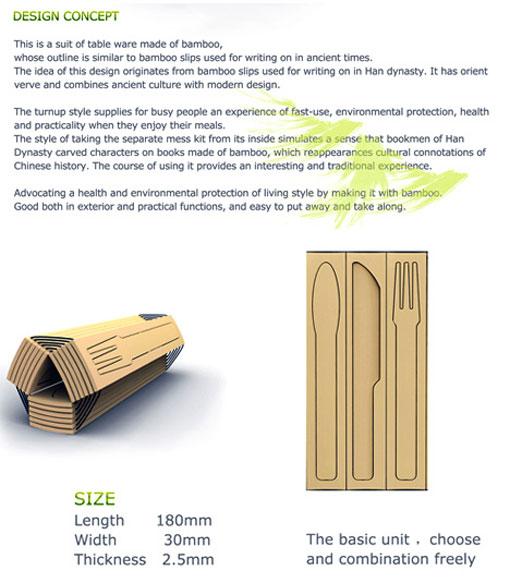 创意竹简餐具,江南大学学生设计团队作品