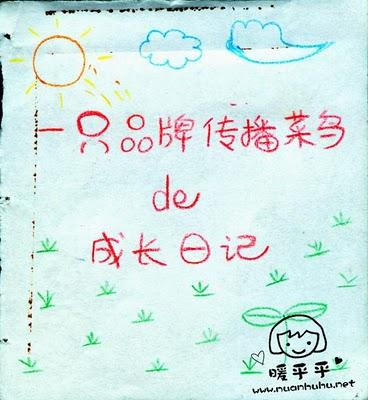 手绘的简历封面
