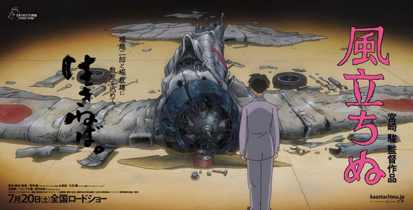 每日一图:宫崎骏动画电影《起风了》发布横幅海报