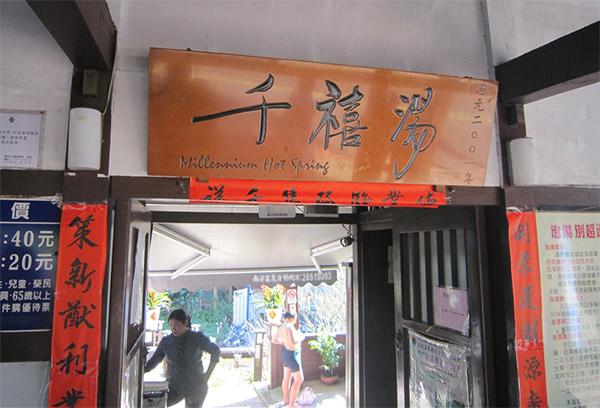 """60 小时玩转台湾:来一次""""敢想就能""""的环岛旅行"""