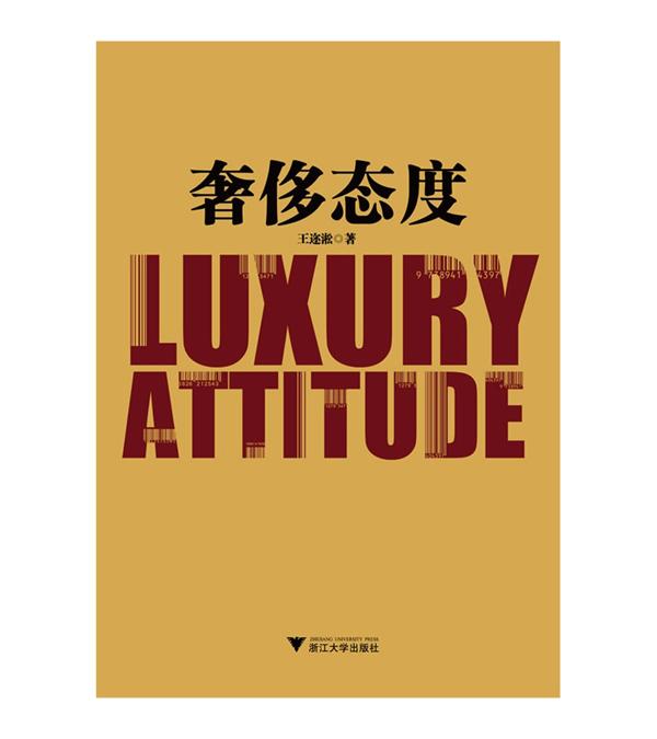 每周一书:王迩淞《奢侈态度》 | 理想生活实验室 - 为更理想的生活
