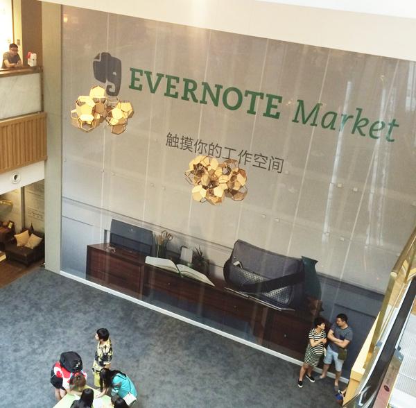evernote 国际 版