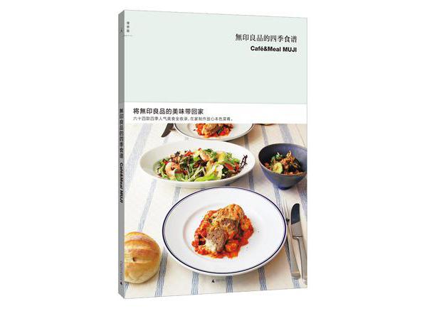 每周一书:無印良品《無印良品的四季食谱》 | 理想生活实验室 - 为更理想的生活