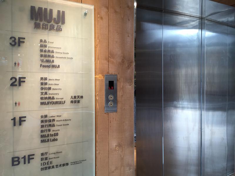 电梯口指示牌_这些东西只在成都的 MUJI 世界旗舰店有(多图)
