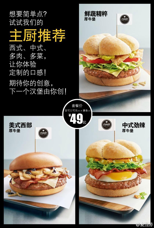 从今天开始,你可以去麦当劳定制专属汉堡了 | 理想生活实验室 - 为更理想的生活
