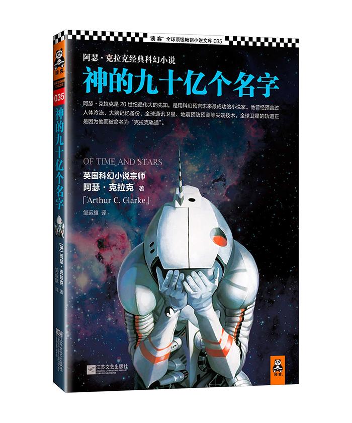 除了《三体》,你还可以看看这些科幻小说 | 理想生活实验室 - 为更理想的生活