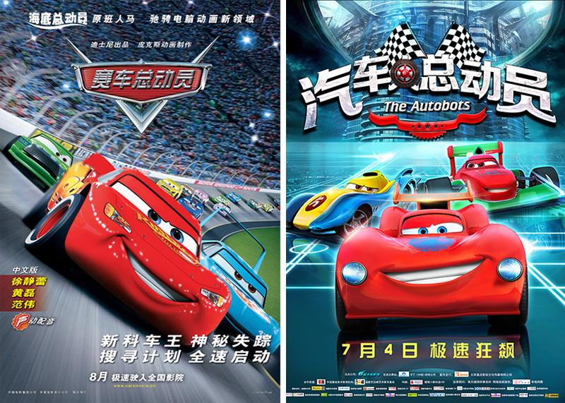 赛车总动员 海报 左 与 汽车人总动员 海报 右 对比高清图片