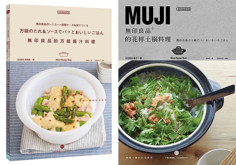 每周一书:《无印良品轻料理》四册套装 | 理想生活实验室 - 为更理想的生活