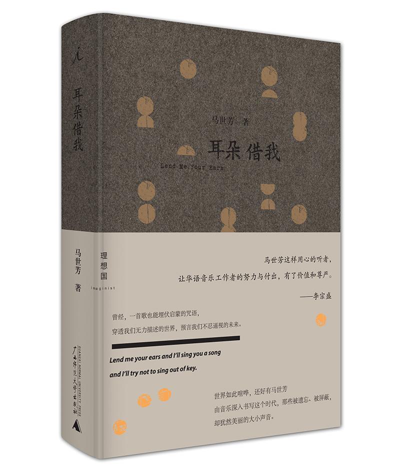 每周一书:马世芳《耳朵借我》   理想生活实验室 - 为更理想的生活