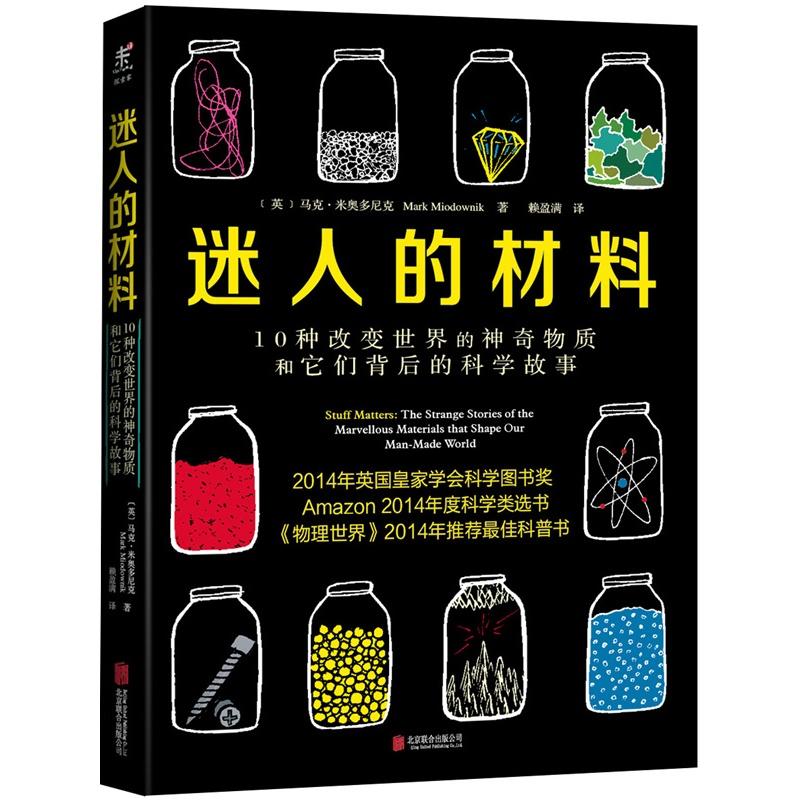 每周一书:马克·米奥多尼克《迷人的材料》 | 理想生活实验室 - 为更理想的生活