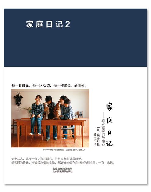 每周一书:森友治《家庭日记——森友治家的故事 2》 | 理想生活实验室 - 为更理想的生活