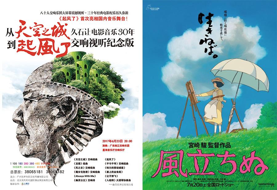 从《天空之城》到《起风了》久石让电影 30 周年交响视听纪念版音乐会