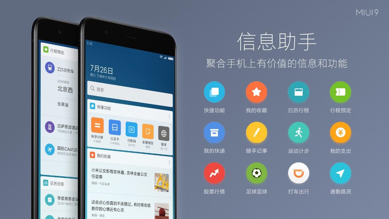 小米發布會重要的不只吳亦凡,小米手機 5x,miui 9 和