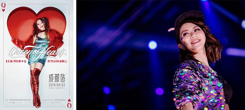 g.e.m.邓紫棋 2018 queen of hearts 世界巡回演唱会·成都站图片