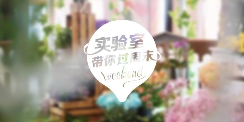 实验室带你过周末:2018.7.21 - 7.22 广州篇
