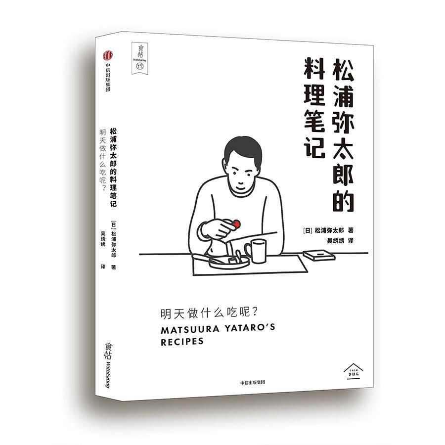 每周一书:松浦弥太郎《松浦弥太郎的料理笔记》