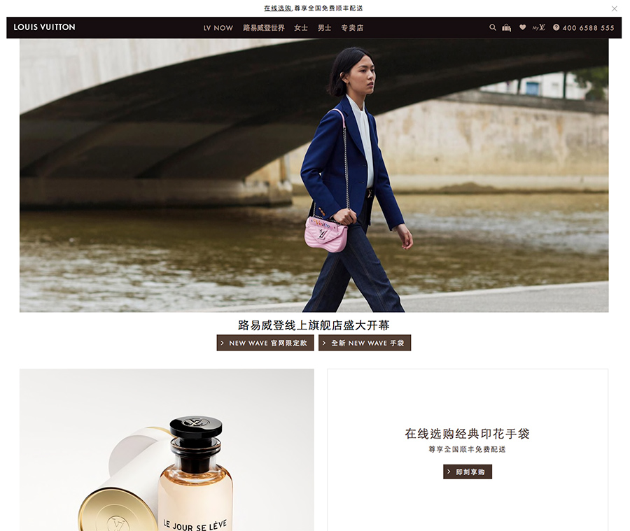 Louis Vuitton 中国官网电商正式开幕,全国范围配送