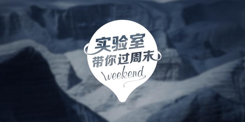 实验室带你过周末:2018.7.21 - 7.22 北京篇
