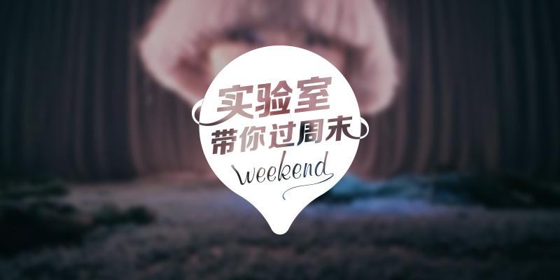实验室带你过周末:2018.7.14 - 7.15 杭州篇