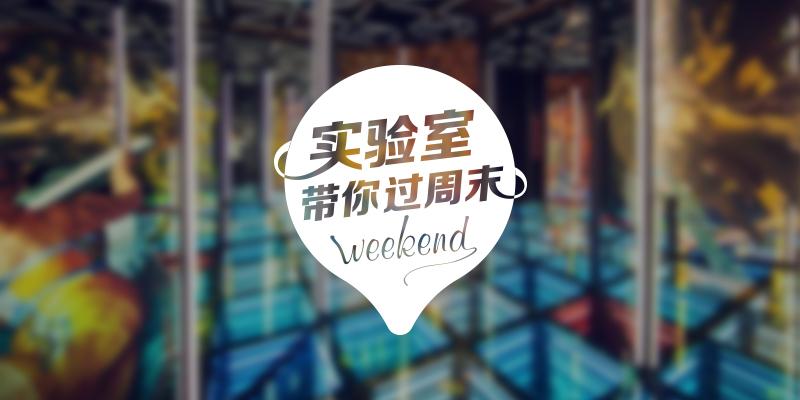 实验室带你过周末:2018.7.21 - 7.22 杭州篇