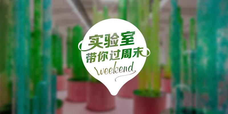 实验室带你过周末:2018.7.21 - 7.22 上海篇