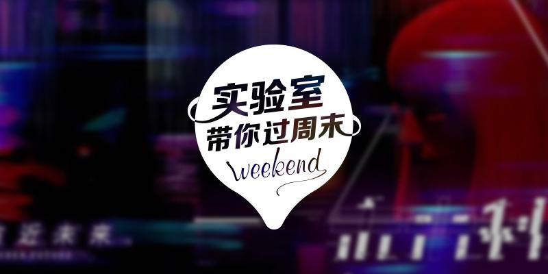 实验室带你过周末:2018.7.21 - 7.22 深圳篇