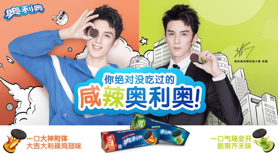 今日消费资讯:《假面饭店》海报和预告片曝光,吴磊成为奥利奥全新品牌