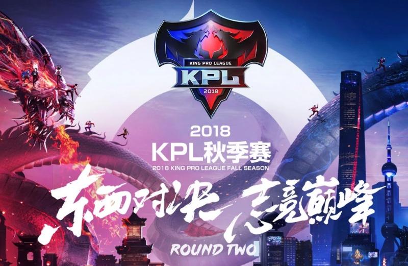 2020KPL秋季赛