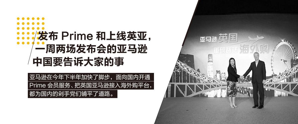 发布prime和上线英亚,一周两场发布会的亚马逊中国要告诉大家的事