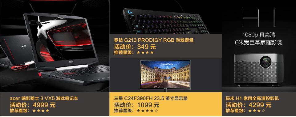 电脑类商品