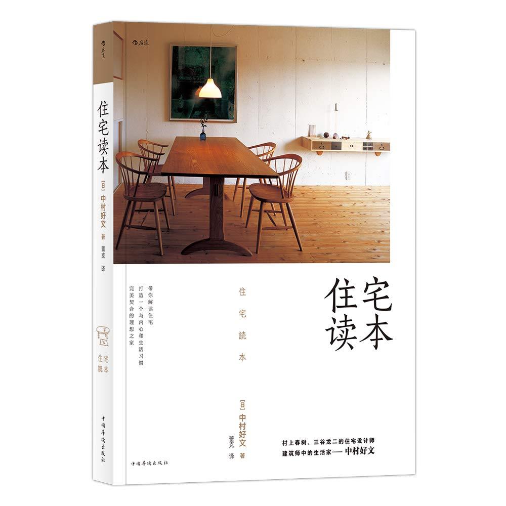 每周一书:中村好文《住宅读本》-BlueDotCC, 蓝点文化创意