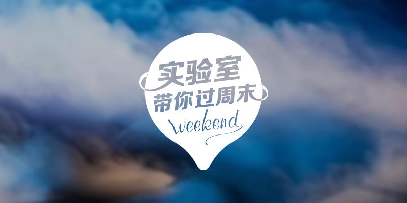 weekendgz_20190628223847_05.jpg
