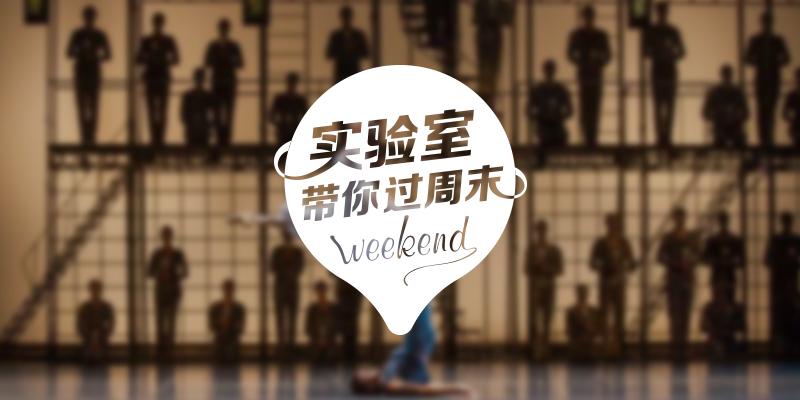weekendgz_20190727094320_05.jpg