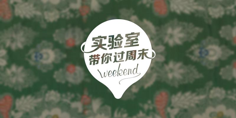 weekendhz_20190726221039_00.jpg