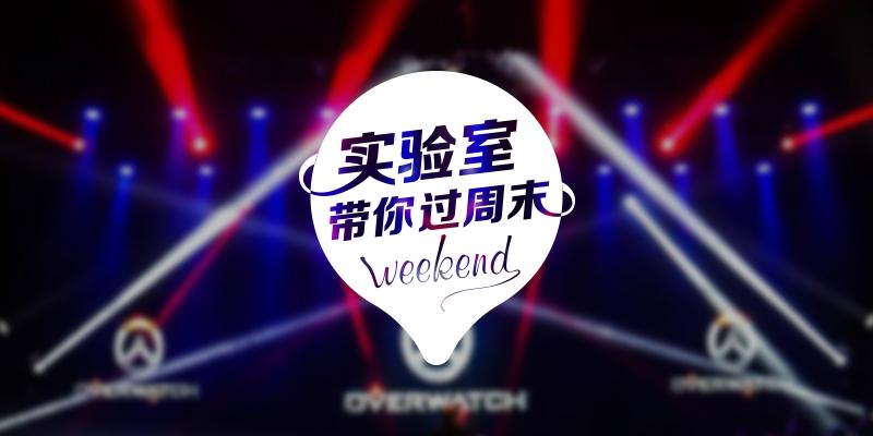 weekendhz_20190830105108_00.jpg