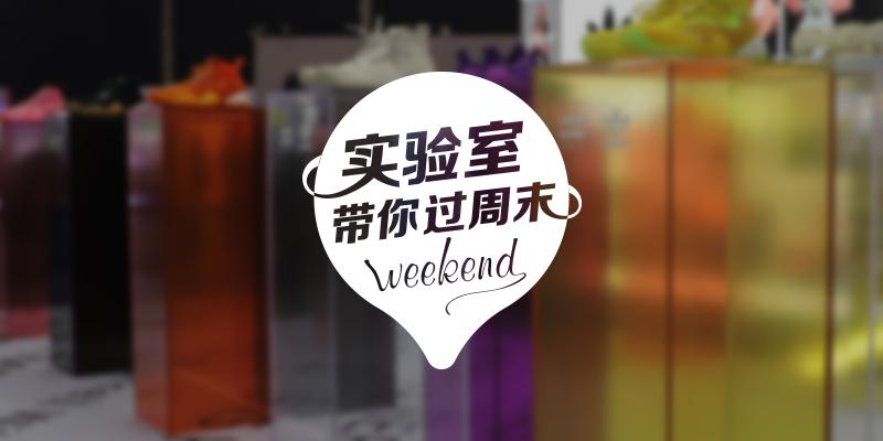 weekendsh_20190829201412_11.jpg